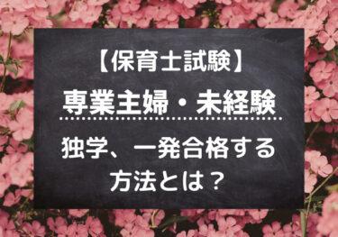 【保育士試験】主婦が独学・一発合格する方法とは!?