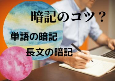 【保育士試験】[長文暗記]保育所保育指針を暗記する方法