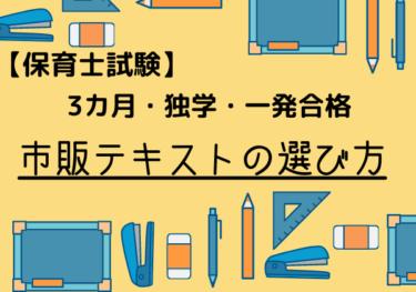 【保育士試験】独学で確実に合格する!市販テキストの選び方!