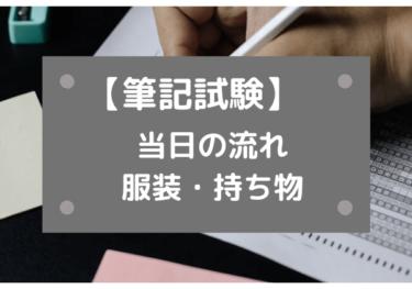 【保育士試験】当日の流れや服装、持ち物について~筆記試験編