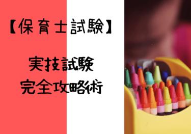 【保育士試験】3カ月・独学・一発合格~実技試験編