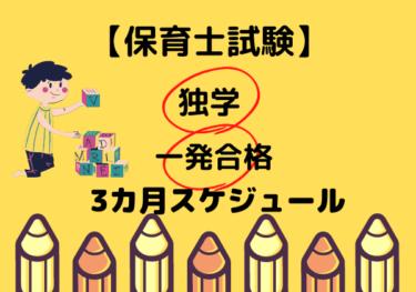 【保育士試験】3カ月・独学・一発合格スケジュール~筆記試験編