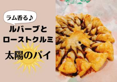 【旬のルバーブ】ラム香る♪ルバーブとローストクルミで作る太陽のパイ