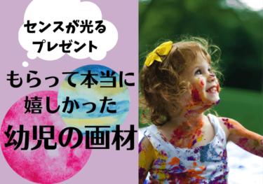 お祝いにもらうと嬉しい♪本当におすすめしたい【幼児のお絵描き】画材!