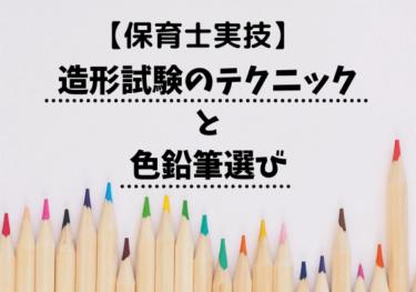 【保育士造形試験】コスパよし!発色よし!色鉛筆選びのチェック項目